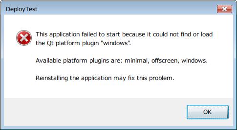 Windows で Qt アプリケーションをデプロイする | Daisuke Kobayashi